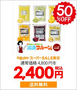 冷凍フルーツ選べるセット 送料無料