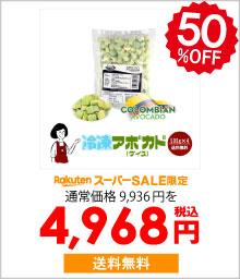 冷凍アボガド 500g×4 送料無料