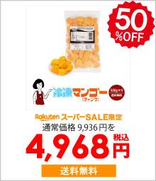 冷凍マンゴー 500g×4 送料無料