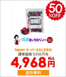 冷凍ミックスベリー 500g×4 送料無料
