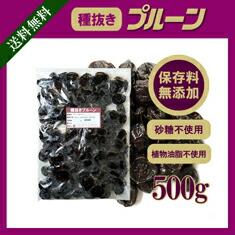 種抜きプルーン500g
