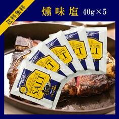 燻味塩40gx5