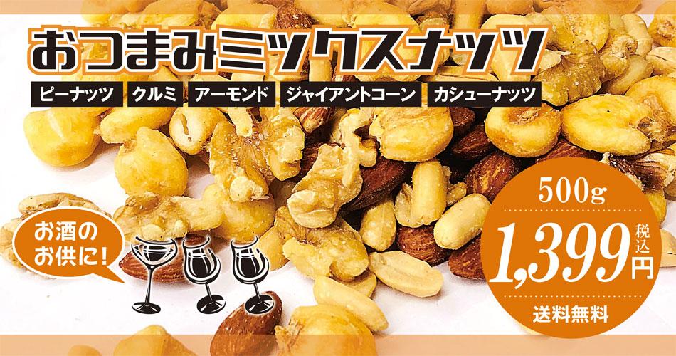 おつまみミックスナッツ500g