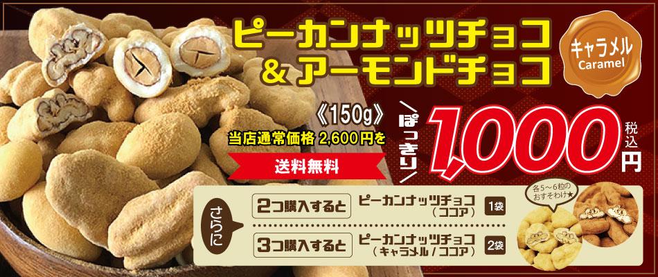 ピーカンナッツチョコ&アーモンドチョコ150g1000円ぽっきり