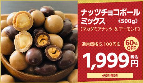 チョコレート ナッツチョコボール ミックス 500g 送料無料