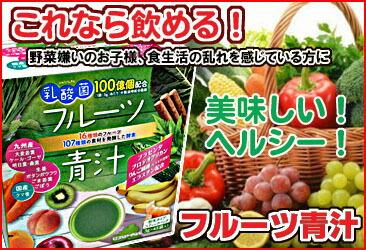 九州産の野菜をベースに16種類のフルーツ果汁を加えた、飲みやすい青汁。乳酸菌100億個、美容成分(プラセンタ、プロテオグルカンりんご繊維、エラスチン)