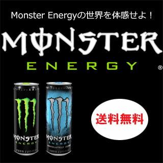 アメリカで生まれ、世界中で一大ブームを巻き起こしているエナジードリンク、Monster!