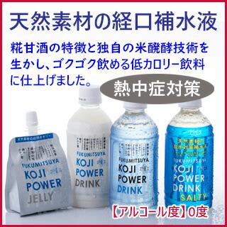 米麹からつくった、天然素材の経口補水液。