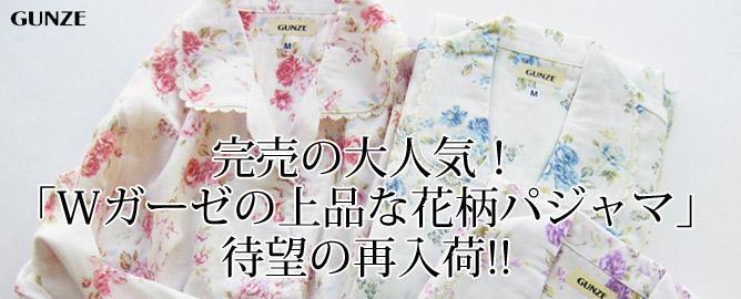 花柄パジャマ