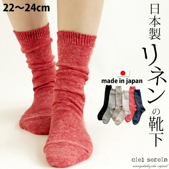リネン靴下
