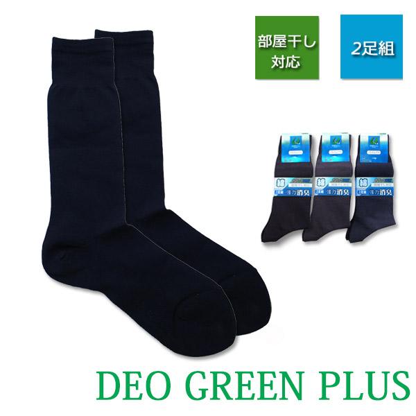 デオグリーン2P