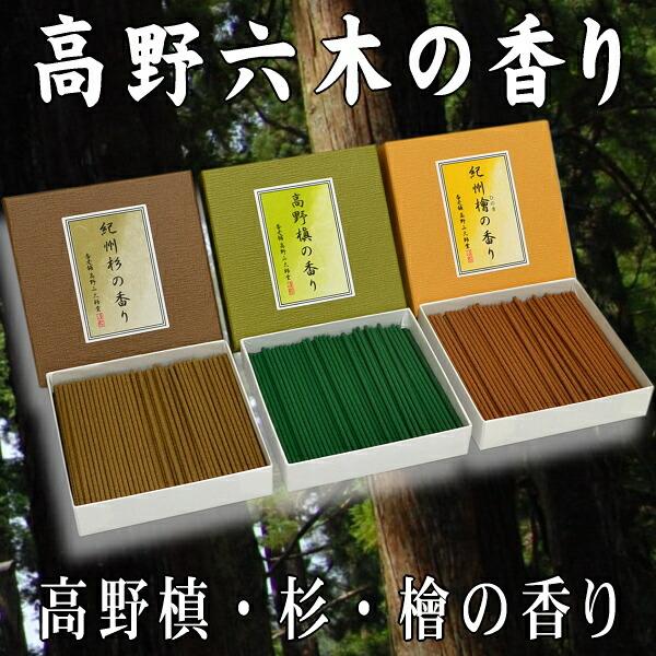 高野六木シリーズ