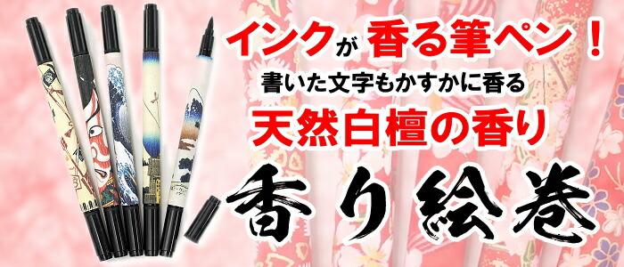 インクが香る筆ペン