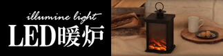 イルミネライト【LED暖炉】充電式