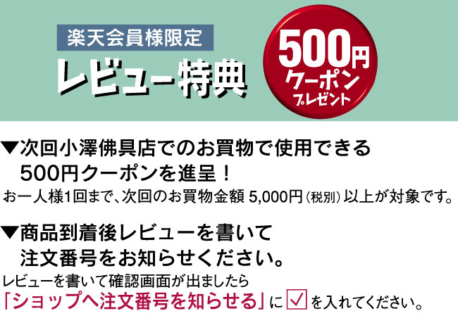 New レビュー特典・楽天会員様限定