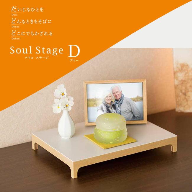 ■手元供養台【ソウルステージ D】