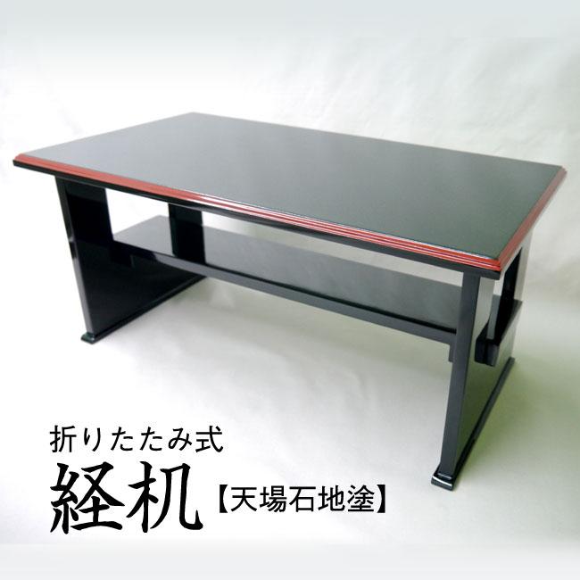【心月堂】 経机 (天場石地塗)