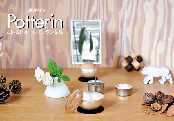 ■Sottoシリーズ 【ポタリン】Potterin
