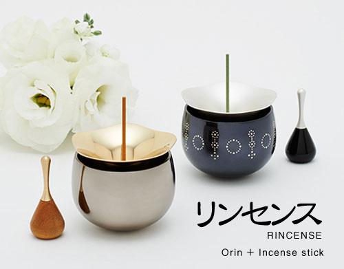 「 虹(NIJI)」 シリーズ 【リンセンス】