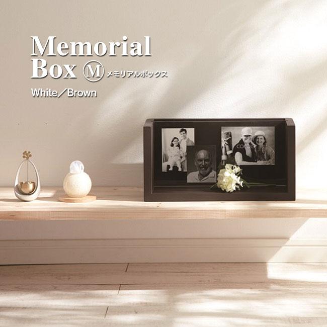 【メモリアルBOX M】 ホワイト・ブラウン