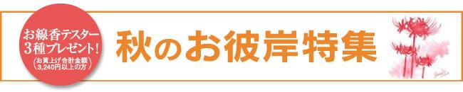 ▼秋のお彼岸特集