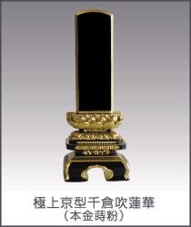 極上京型千倉吹蓮華(本金蒔粉)