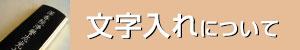 文字入れ(一霊様分)無料!