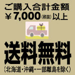 合計7,000円(税抜)以上で送料無料(一部地域除く)