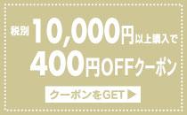 ★10,000円以上購入で400円OFFクーポンGET