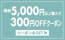 ★5,000円以上購入で300円OFFクーポンGET