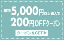 ★5,000円以上購入で200円OFFクーポンGET