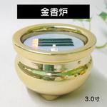 【金香炉】3.0寸