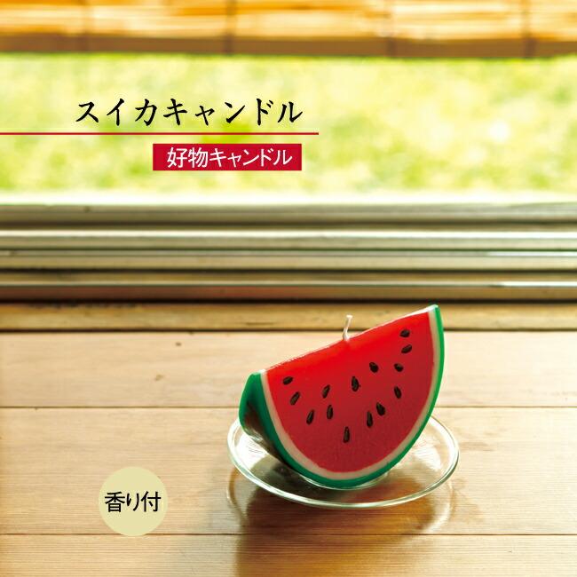 ■故人の好物シリーズ  【スイカキャンドル】