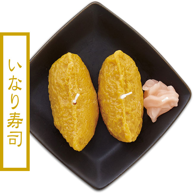 【いなり寿司キャンドル】 ガリ付