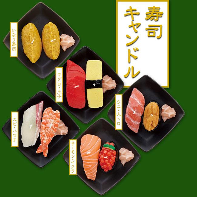 ■故人の好物シリーズ 【寿司キャンドル】 リニューアル!