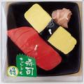 【寿司キャンドル A】 (マグロ・玉子)サビ入