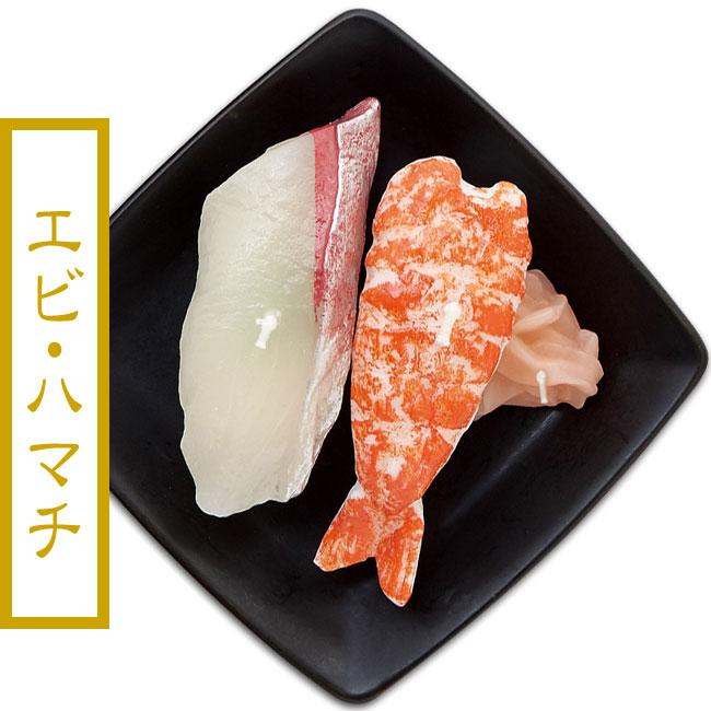 【寿司キャンドル B】 (エビ・ハマチ)サビ入