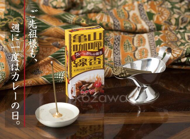 ■故人の好物シリーズ【カレーの香りのミニ寸線香】