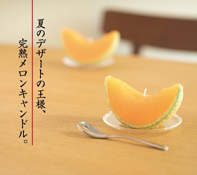 ■故人の好物シリーズ【完熟メロンキャンドル】