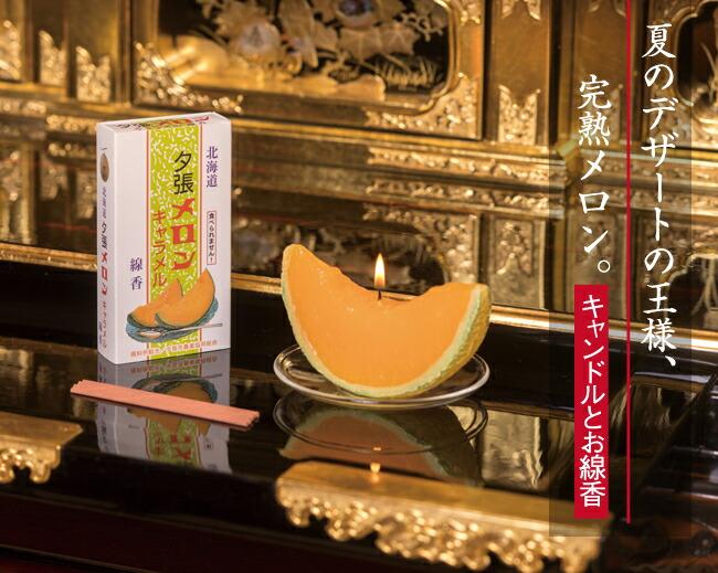 ■仏前供養の 【完熟メロンキャンドル】【夕張メロンキャラメル ミニ寸線香】