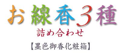 ■送料無料■お線香3種詰め合わせ【墨色御香化粧箱】玉初堂
