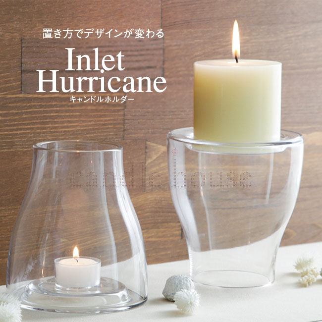 ■置き方でデザインが変わるキャンドルホルダー 【インレットハリケーン】