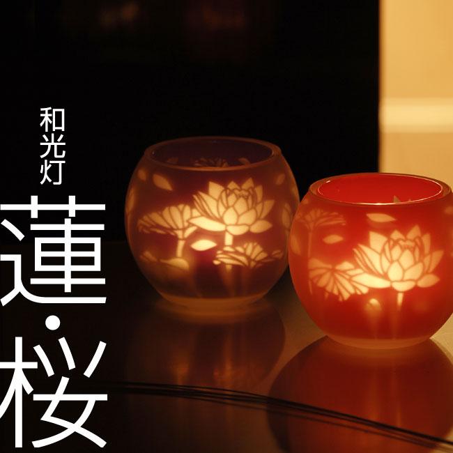【和光灯】蓮・桜