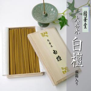 ■大香木 【白檀】 桐箱入り