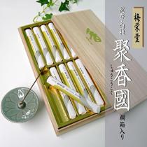【聚香國】 (しゅうこうこく)桐箱・短寸10把入