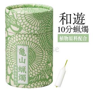 カメヤマ  ミニ寸線香 【和 遊】 10分蝋燭・植物原料配合