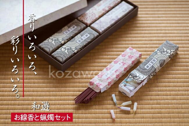 【和遊】 お線香と蝋燭セット