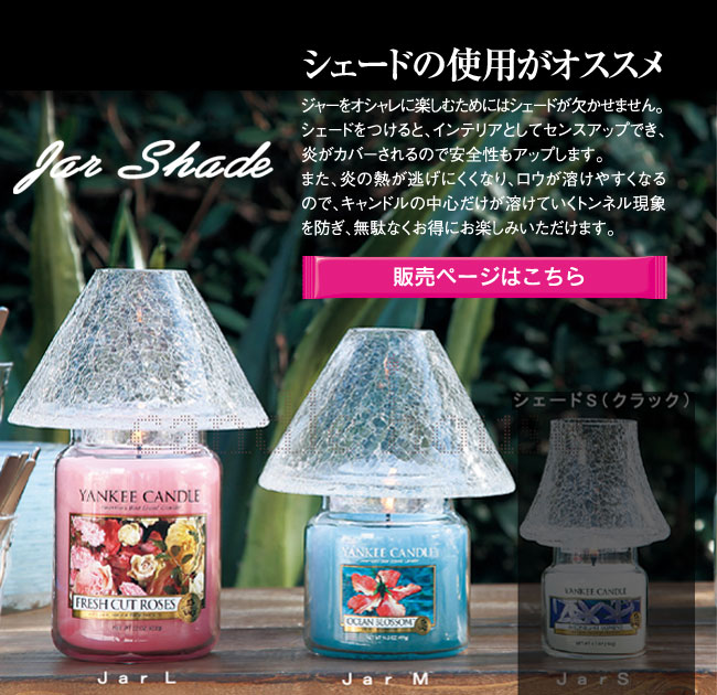 No1yankee candle yankee candlejar shade ml mozeypictures Gallery