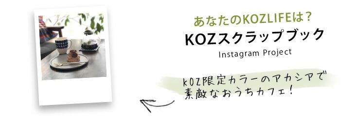 Instagram インスタグラム KOZスクラップブック