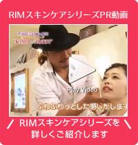 RIMスキンケア商品PR動画